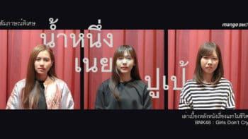 สัมภาษณ์พิเศษ : 'น้ำหนึ่ง' 'เนย' 'ปูเป้' เล่าเบื้องหลังหนังเรื่องแรกในชีวิต BNK48 : Girls Don't Cry