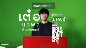 สัมภาษณ์พิเศษ : 'เต๋อ - นวพล' เล่าเรื่องที่ไม่เคยรู้เกี่ยวกับ BNK48 : Girls Don't Cry (สปอยด์)