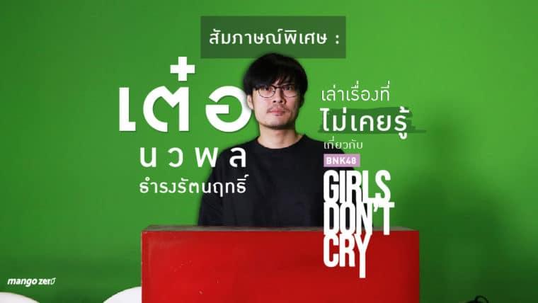 สัมภาษณ์พิเศษ : 'เต๋อ – นวพล' เล่าเรื่องที่ไม่เคยรู้เกี่ยวกับ BNK48 : Girls Don't Cry (สปอยด์)