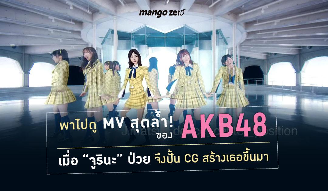 """พาไปดู MV สุดล้ำ! ของ AKB48 เมื่อ """"จูรินะ"""" ป่วย จึงปั้น CG สร้างเธอขึ้นมา"""
