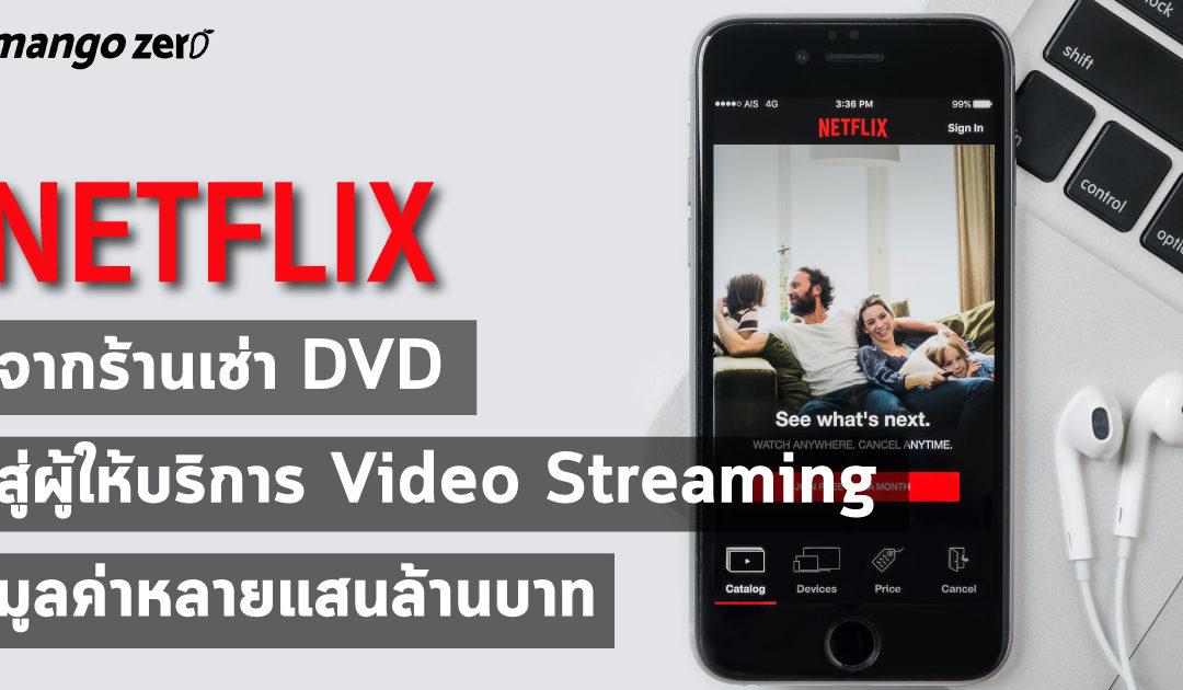 Netflix จากร้านเช่า DVD สู่ผู้ให้บริการ Video Streaming มูลค่าหลายแสนล้านบาท