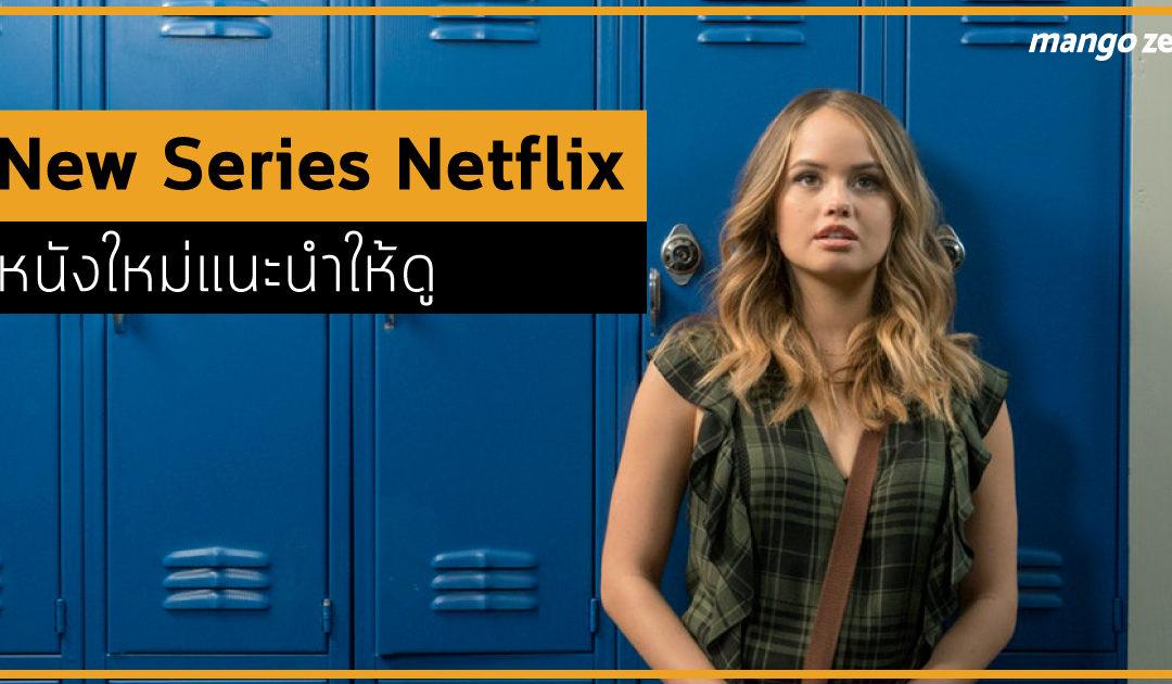 New Series Netflix : หนังใหม่แนะนำให้ดู ถ้าไม่อยากตกเทรนด์