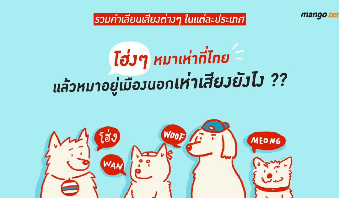 """""""โฮ่งๆ หมาอยู่ไทย แล้วหมาเมืองนอกเห่าเสียงยังไง ?? """" รวมคำเลียนเสียงต่างๆ ในแต่ละประเทศ"""