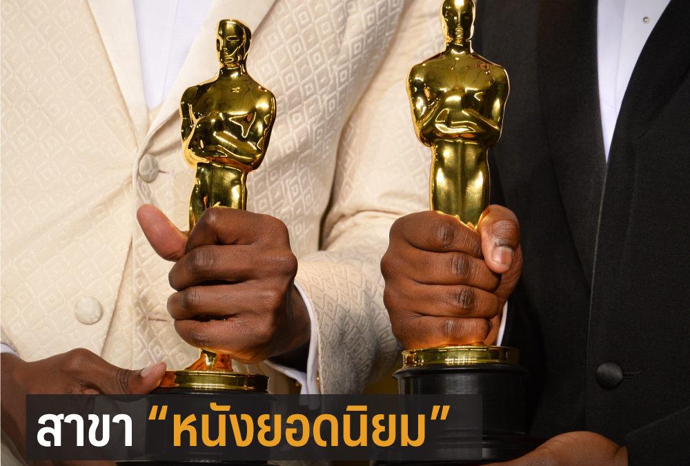 """ออสการ์ประกาศเพิ่มรางวัลสาขา """"หนังยอดนิยม Outstanding Popular Film"""""""