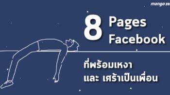 เพราะเราไม่ได้เหงาอยู่คนเดียว 8 เพจ facebook ที่พร้อมเหงา และ เศร้าเป็นเพื่อน