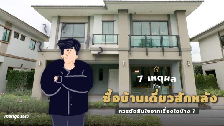 7 เหตุผลที่จะซื้อบ้านเดี่ยวสักหลัง ควรตัดสินใจจากเรื่องใดบ้าง?
