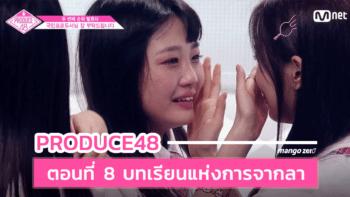PRODUCE48 EP.8 บทเรียนแห่งการจากลา ประกาศผลอันดับครั้งที่ 2