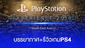 รีวิวเกมใหม่ PS4 น่าสนใจงาน #PSXSEA2018 +ภาพบรรยากาศ