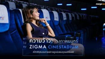 พาไปชมความว้าว! โรงภาพยนตร์ Zigma CineStadium ที่ทำให้ประสบการณ์การดูหนังของคุณเปลี่ยนไป