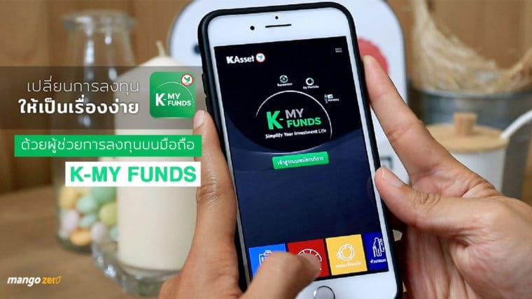 เปลี่ยนการลงทุนให้เป็นเรื่องง่าย ด้วยผู้ช่วยการลงทุนบนมือถือ 'K-My Funds'