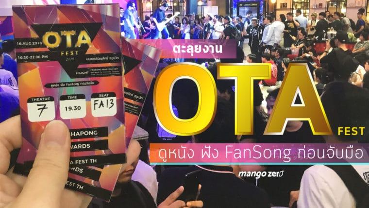 ตะลุยงาน OTA Fest งานรวมแฟนคลับ BNK48 ดูหนัง ฟัง FanSong ก่อนจับมือ