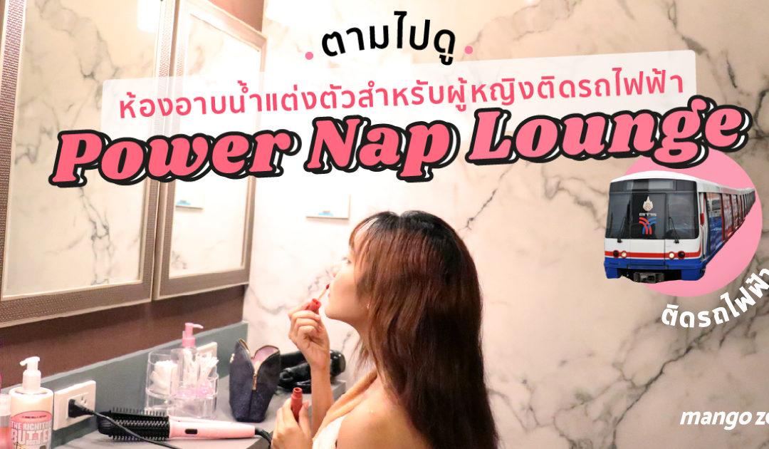 """ตามไปดู ห้องอาบน้ำแต่งตัวสำหรับผู้หญิงติดรถไฟฟ้าที่ """"Power Nap Lounge"""" พร้อมห้องนอนไว้งีบหลับได้!"""