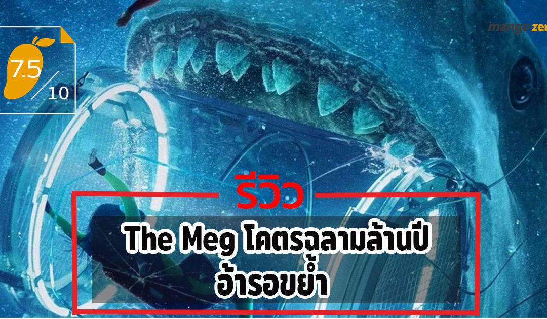 รีวิว The Meg โคตรฉลามพันล้านปี การกลับมาของฉลามยักษ์จะทำให้คุณไม่กล้าลงทะเล