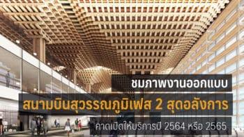 ชมภาพงานออกแบบ สนามบินสุวรรณภูมิเฟส 2 สุดอลังการ คาดเปิดให้บริการปี 2564-2565