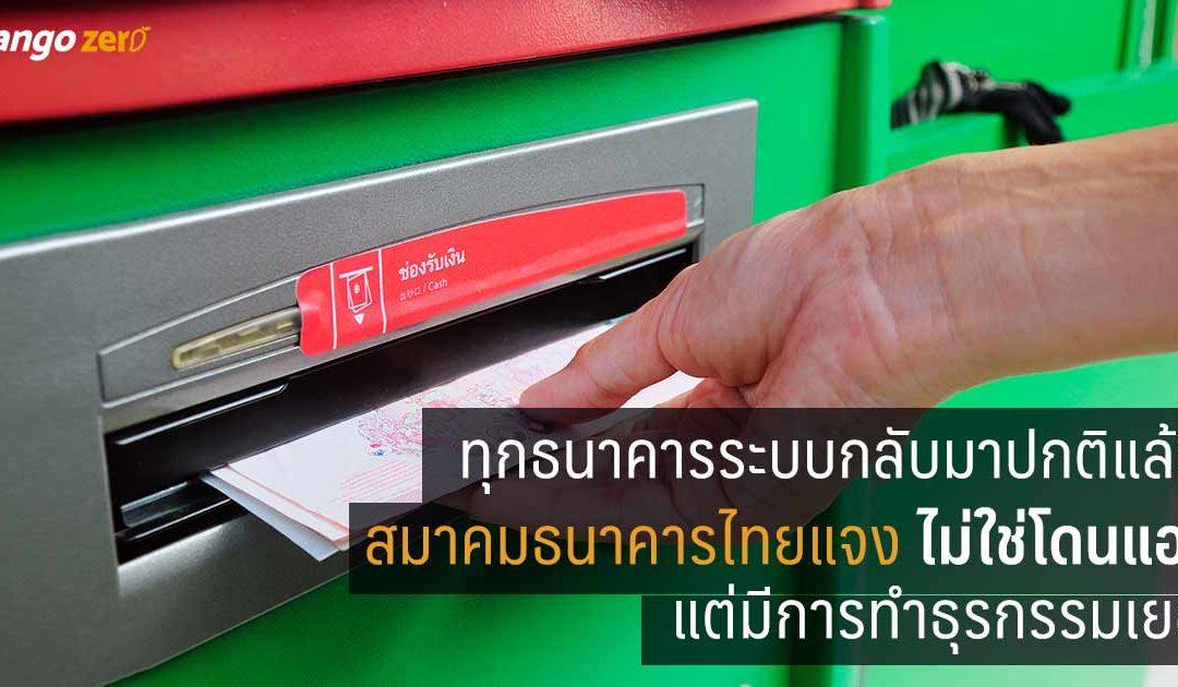 ทุกธนาคารระบบกลับมาปกติแล้ว! สมาคมธนาคารไทยแจงไม่ใช่โดนแฮก แต่ทำธุรกรรมเยอะ