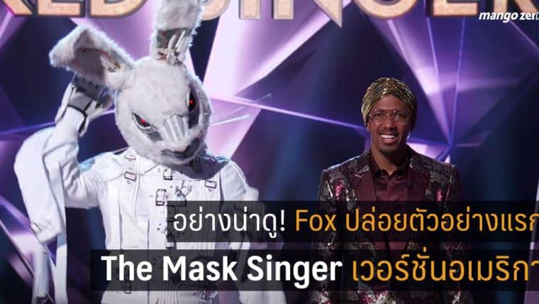 อย่างน่าดู! Fox's ปล่อยตัวอย่างแรก The Mask Singer เวอร์ชั่นอเมริกา อลังการไม่แพ้ของไทย