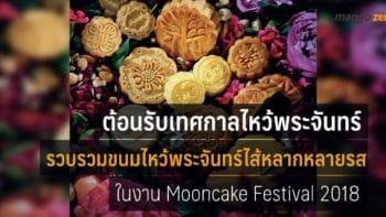 ครั้งแรก! กับขนมไหว้พระจันทร์ไส้มันญี่ปุ่นนำเข้าจากญี่ปุ่น ในงาน Mooncake Festival 2018