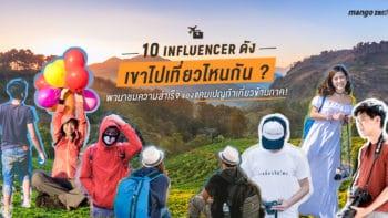 10 Influencer ดังเขาไปเที่ยวไหนกัน พามาชมความสำเร็จของแคมเปญท้าเที่ยวข้ามภาค!