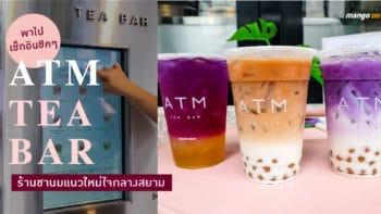 พาไปเช็คอินชิคๆ ที่ ATM TEA BAR ร้านชานมแนวใหม่ใจกลางสยาม