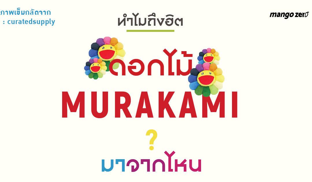 """ทำไมถึงฮิต """"ดอกไม้ Murakami"""" มาจากไหน"""