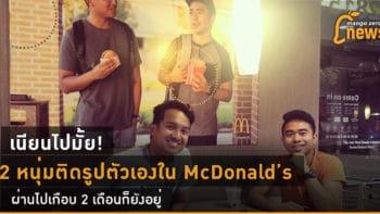 เนียนไปมั้ย! 2 หนุ่มติดโปสเตอร์รูปตัวเองในร้าน McDonald's ผ่านไปเกือบ 2 เดือนก็ยังอยู่