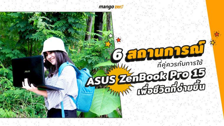 6 สถานการณ์ที่คู่ควรกับการใช้ ASUS ZenBook Pro 15 เพื่อชีวิตที่ง่ายขึ้น