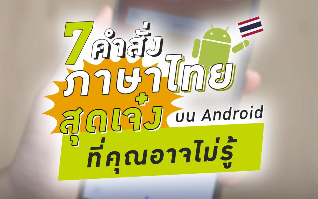 7 คำสั่งเสียงภาษาไทยสุดเจ๋งบน Android ที่คุณอาจไม่รู้ !!