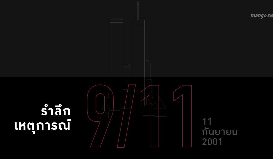 ย้อนรำลึกเหตุการณ์ก่อวินาศกรรม 9/11 : 11 กันยายน 2001