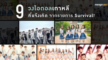 9 วงไอดอลเกาหลี ที่แจ้งเกิดจากรายการ Survival!