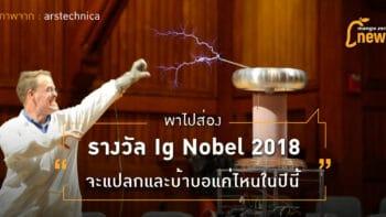 พาไปส่องรางวัล Ig Nobel 2018 จะแปลกและบ้าบอแค่ไหนในปีนี้