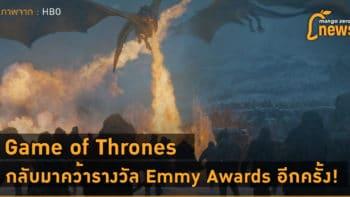 Game of Thrones กลับมาคว้ารางวัล Emmy Awards อีกครั้ง!