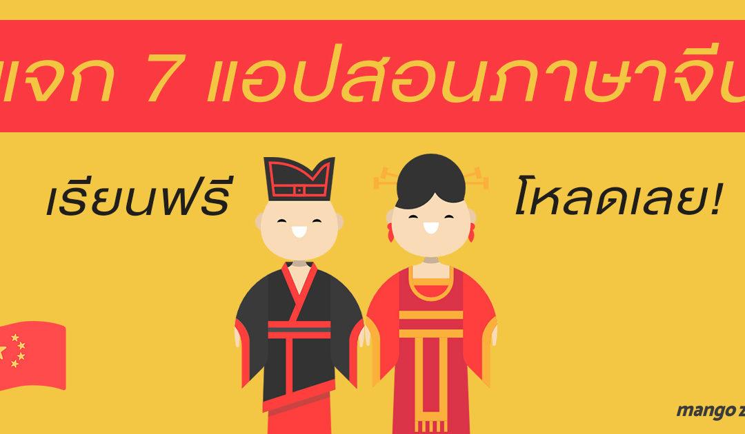 แจก 7 แอปสอนภาษาจีน เรียนฟรี โหลดเลย!