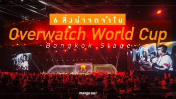 6 สิ่งน่าจดจำใน Overwatch World Cup : Bangkok Stage