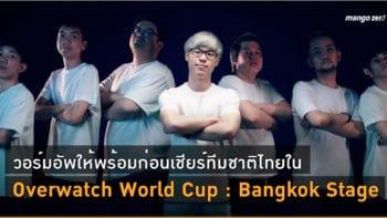 วอร์มอัพให้พร้อมก่อนเชียร์ทีมชาติไทยใน Overwatch World Cup : Bangkok Stage
