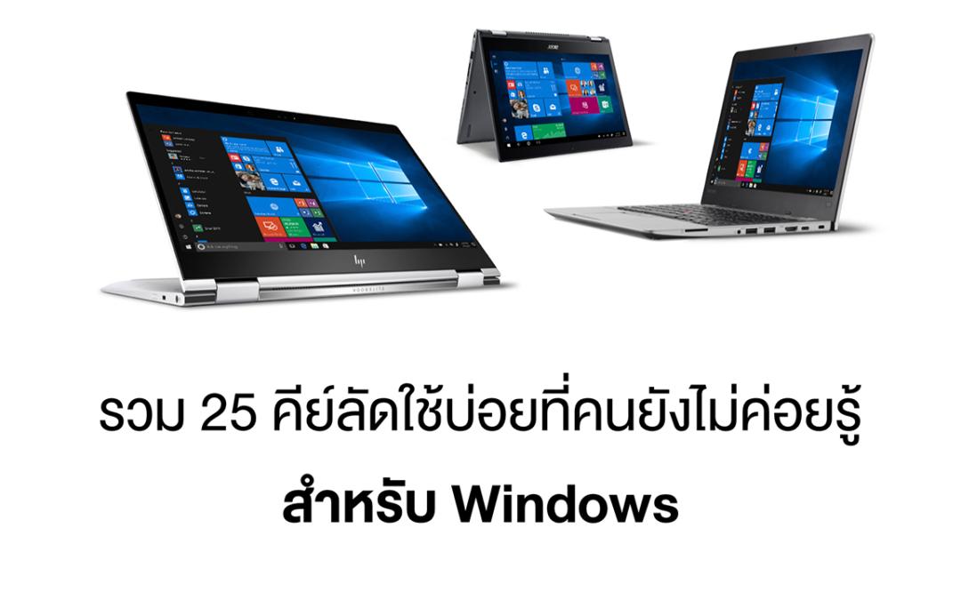 รวม 20 คีย์ลัดใช้บ่อยที่คนยังไม่ค่อยรู้ สำหรับ Windows