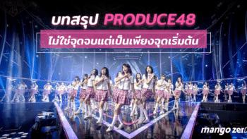 บทสรุปรายการ PRODUCE48 : ไม่ใช่จุดจบแต่เป็นเพียงจุดเริ่มต้น