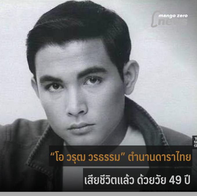"""""""โอ วรุฒ วรธรรม"""" ตำนานดาราไทย เสียชีวิตแล้ว ด้วยวัย 49 ปี"""