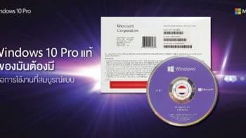 ทำไมต้องเลือกใช้ Windows 10 Pro ? ปกป้องข้อมูลให้ปลอดภัย ใช้งานได้เต็มประสิทธิภาพ 