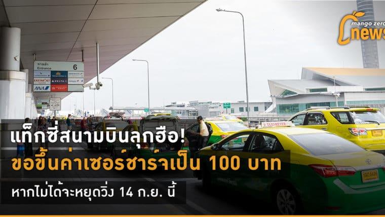 แท็กซี่สนามบินลุกฮือ! ขอขึ้นค่าเซอร์ชาร์จเป็น 100 บาท หากไม่ได้ จะหยุดวิ่ง 14 ก.ย. นี้