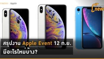 สรุปงาน Apple Event 12 ก.ย. มีอะไรใหม่บ้าง?
