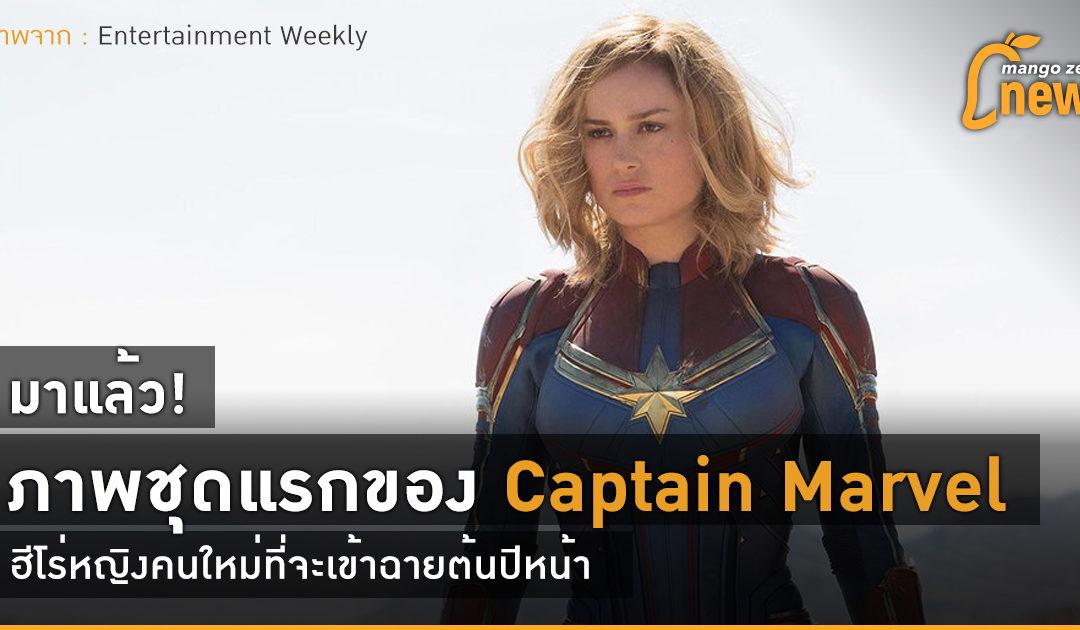 มาแล้ว! ภาพชุดแรกของCaptain Marvel ฮีโร่หญิงคนใหม่ที่จะเข้าฉายต้นปีหน้า