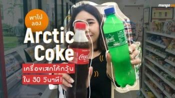 พาไปลอง Arctic Coke เครื่องเสกโค้กวุ้นใน 30 วินาที!