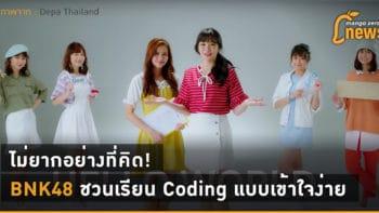 ไม่ยากอย่างที่คิด! BNK48 ชวนเรียน Coding แบบเข้าใจง่าย
