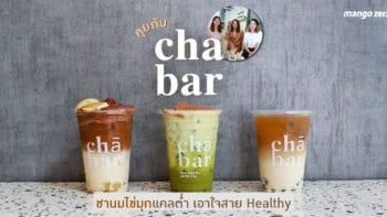 คุยกับ Cha Bar ชานมไข่มุก แคลต่ำ เอาใจสาย Healthy