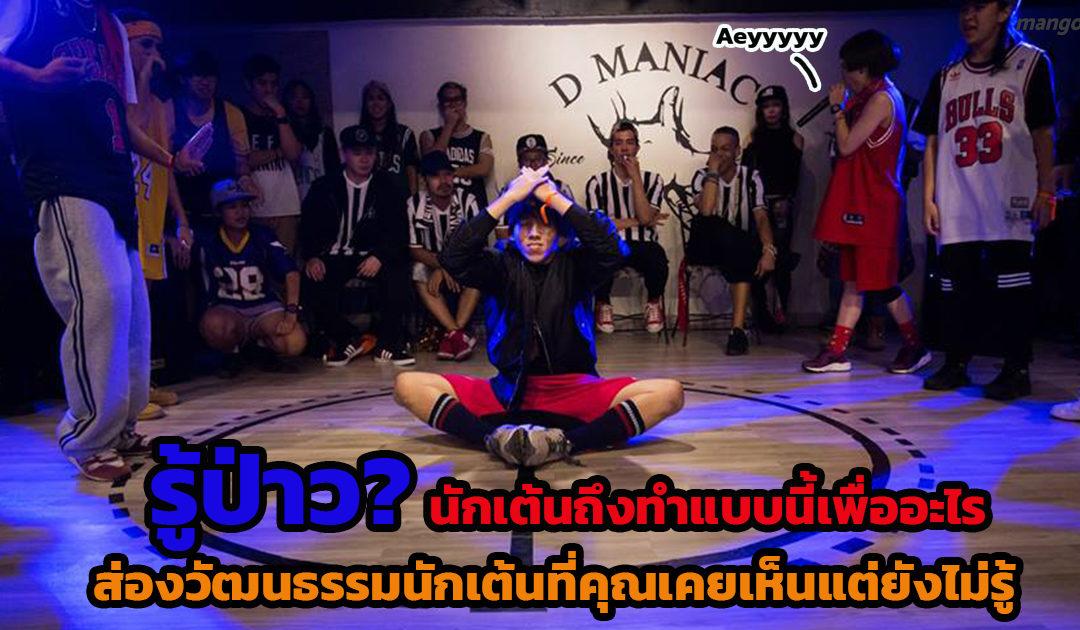 รู้หรือไม่ ? นักเต้นถึงทำแบบนี้เพื่ออะไร ส่องวัฒนธรรมนักเต้นที่คุณเคยเห็นแต่ยังไม่รู้