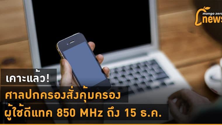 เคาะแล้ว! ศาลปกครองสั่งคุ้มครองผู้ใช้คลื่น 850 MHz ต่อถึง 15 ธ.ค. นี้