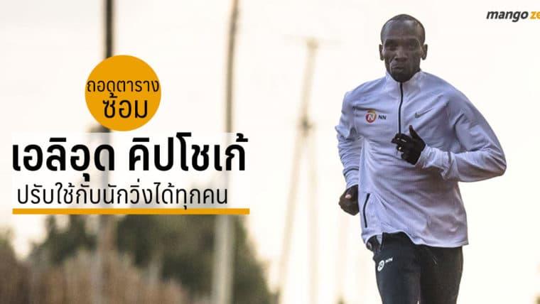 ถอดตารางซ้อม 'เอลิอุด คิปโชเก้' นักวิ่งมาราธอนเจ้าของสถิติโลก เอาไปปรับใช้ได้กับนักวิ่งทุกคน