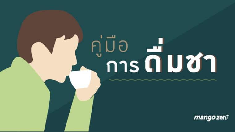 คู่มือการดื่มชา และเรื่องที่เราอยากให้รู้ : ชนิด, เวลาในการชง, ประโยชน์ ฯลฯ