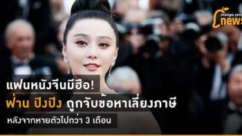 แฟนหนังจีนมีฮือ! ฟ่าน ปิงปิง ถูกจับข้อหาเลี่ยงภาษี หลังจากหายตัวกว่า 3 เดือน