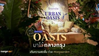 ครั้งแรกกับการยก Oasis มาไว้กลางกรุง เติมความสดชื่นด้วย Hoegaarden